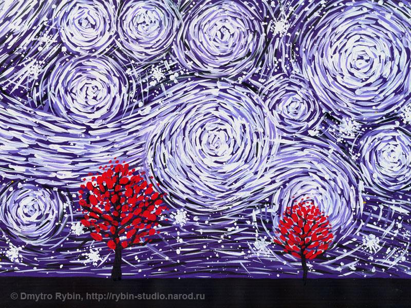 Небо Ван Гога. Энергетическая живопись. (Д. Рыбин)